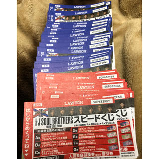 サンダイメジェイソウルブラザーズ(三代目 J Soul Brothers)の三代目 jsb ローソン スピードくじ 応募券 150枚(ミュージシャン)