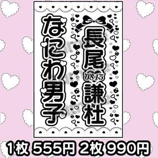 キンブレシート 「長尾謙杜」 既製品 ♡即購入、即発送◎(アイドルグッズ)
