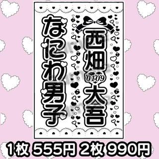 キンブレシート 「西畑大吾」 既製品 ♡即購入、即発送◎ (アイドルグッズ)