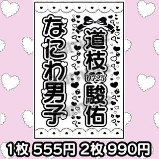 キンブレシート 「道枝駿佑」 既製品 ♡即購入、即発送◎(アイドルグッズ)