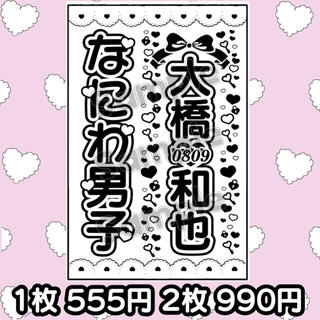 キンブレシート 「大橋和也」 既製品 ♡即購入、即発送◎ (アイドルグッズ)