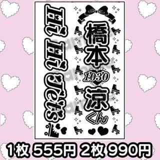 キンブレシート 「橋本涼」 既製品 ♡即購入、即発送◎(アイドルグッズ)