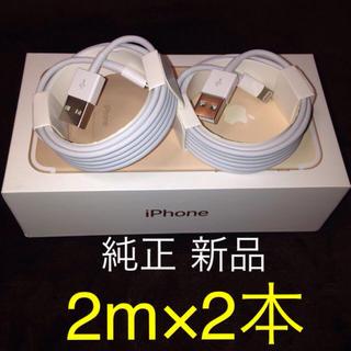 iPhone - 純正 充電ケーブル 2m 2本