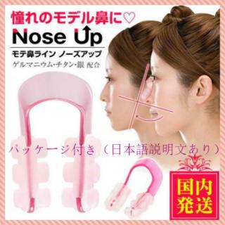 6 鼻メイク 美鼻クリップ ノーズアップ 鼻プチ 矯正 整形 美容 鼻 軟骨