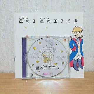 星の王子さま CD ROM