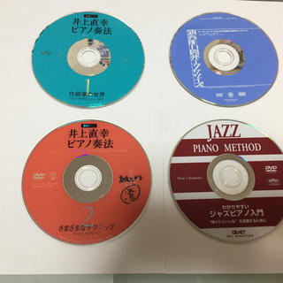 DVD  ピアノ  4枚セット 送料込み
