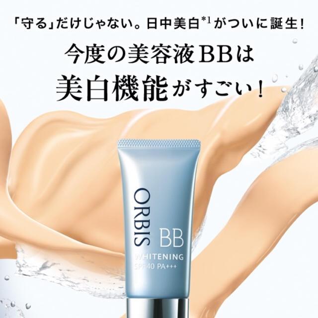 ORBIS(オルビス)のsakura様 専用 コスメ/美容のベースメイク/化粧品(BBクリーム)の商品写真