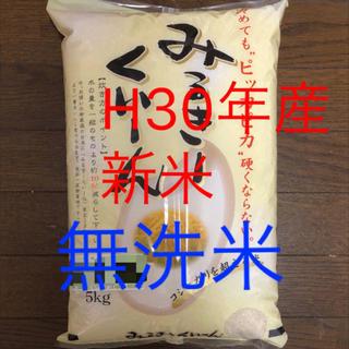 ミルキークイーン 無洗米 5kg