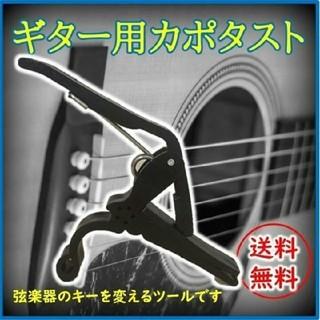 バカ売れ カポタスト ブラック ギター アコギ エレキ ウクレレ(アコースティックギター)