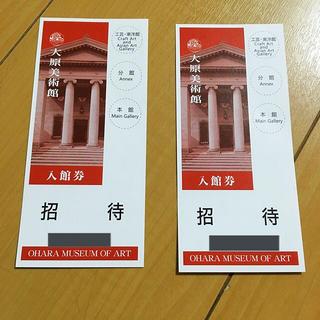 大原美術館チケット 2枚セット(美術館/博物館)