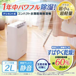 除湿機 コンパクト 衣類乾燥除湿機 デシカント式 部屋干し ニオイ対策 カビ対策(加湿器/除湿機)