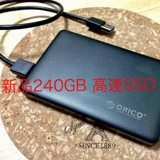 ポータブルSSD 240GB(PC周辺機器)