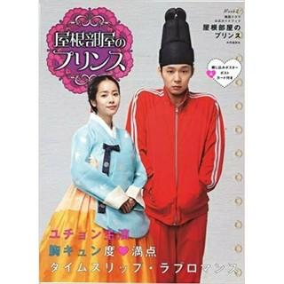 韓国ドラマ「屋根部屋のプリンス」DVD全話