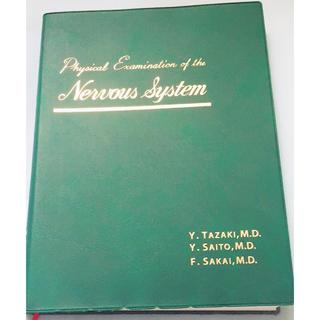 ベッドサイドの神経の診かた 改定17版