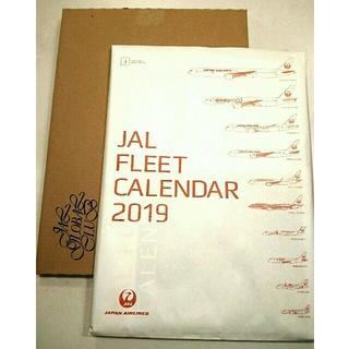 JAL 2冊(バラ売 可) 壁掛け飛行機カレンダー2019