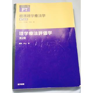 標準理学療法学 専門分野 理学療法評価学 第2版