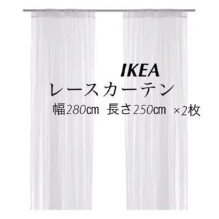 イケア(IKEA)の新品/送料込み】 IKEAレースカーテン1組, ホワイト280x250cm  (レースカーテン)