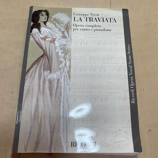 オペラ 椿姫 楽譜 スコア ピアノ 声楽