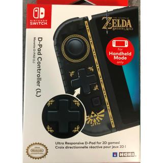 日本未発売 海外輸入版 ゼルダ 携帯モード専用 十字コン(L) ホリコン(家庭用ゲームソフト)