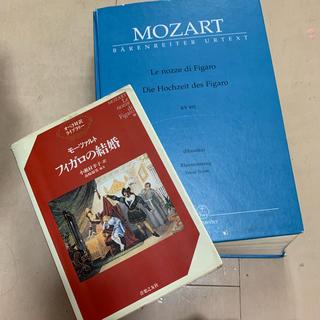オペラ フィガロの結婚 モーツァルト作曲 楽譜&訳本セット