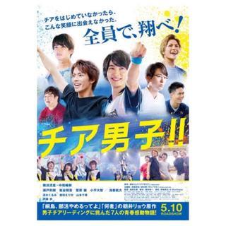 チア男子!!舞台挨拶 5/11  横浜流星(邦画)
