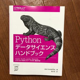 Python データサイエンスハンドブック