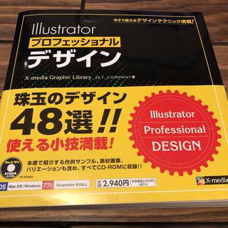 Illustratorプロフェッショナルデザイン