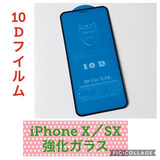 アイフォーン(iPhone)のiPhone XS ガラスフイルム #iPhone X 強化ガラス(保護フィルム)
