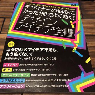 デザイナーの悩みにたった1冊でよく効く! デザインアイデア全書