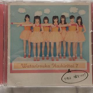 エーケービーフォーティーエイト(AKB48)の渡り廊下走り隊7 少年よ嘘をつけ!(アイドルグッズ)