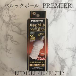 【macomac様専用】パルックボール プレミア EFD15EL10E17H2(蛍光灯/電球)