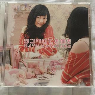 エーケービーフォーティーエイト(AKB48)の渡辺麻友 シンクロときめき(アイドルグッズ)