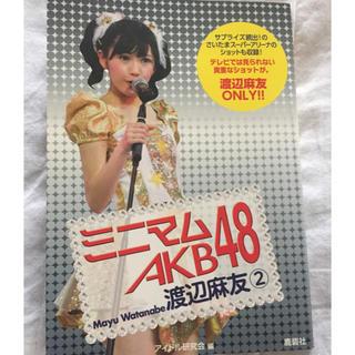 エーケービーフォーティーエイト(AKB48)のミニマムAKB48 渡辺麻友2(アイドルグッズ)