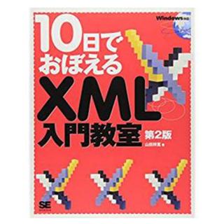 ◆要コメント◆ 10日でおぼえる XML入門教室 第2版 山田祥寛