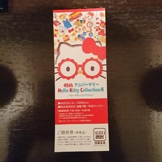 ハローキティ(ハローキティ)の45th Anniversary ハローキティコレクション展招待券(その他)