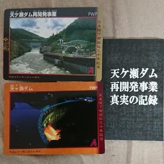 天ヶ瀬ダム 天皇即位30年記念カード