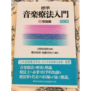 音楽療法入門(上)理論編