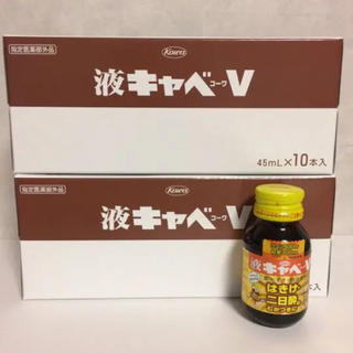 液キャベコーワV 50本(その他)
