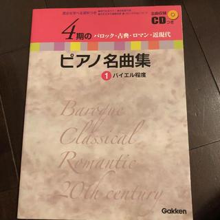 楽譜 4期のピアノ名曲集 1