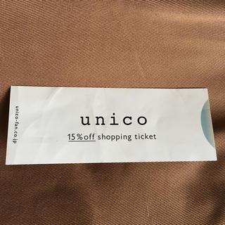 ウニコ(unico)のunico   15%  off  割引券  4月末日迄  即日ネコポス発送(ショッピング)