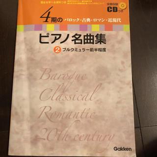 楽譜 4期のピアノ名曲集 2