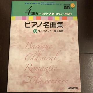 楽譜 4期のピアノ名曲集 3