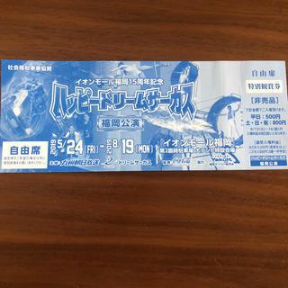 ハッピードリームサーカス 福岡公演