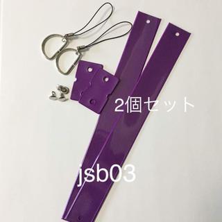 2個セット☆作成キット ストラップ キーホルダー(アイドルグッズ)