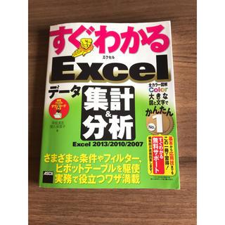すぐわかるExcelデータ集計&分析 : Excel2013/2010/200…