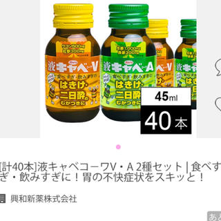 液キャベコーワ A V   各20本  40本(その他)