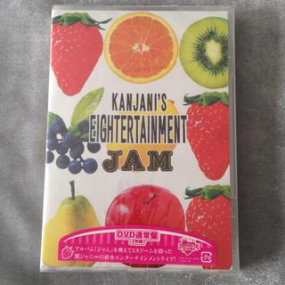 関ジャニ'sエイターテインメント ジャム(DVD通常盤)
