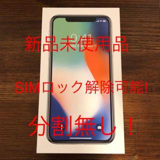 ☆新品未使用☆iPhoneX 64G docomo シルバー