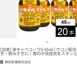 液キャベコーワV 20本(その他)