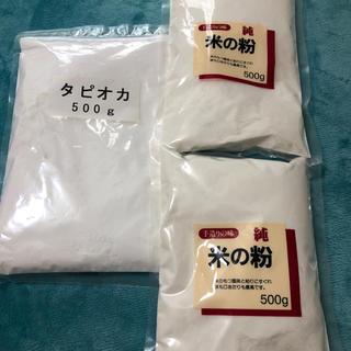 米粉1キロ、タピオカ粉500グラム(米/穀物)